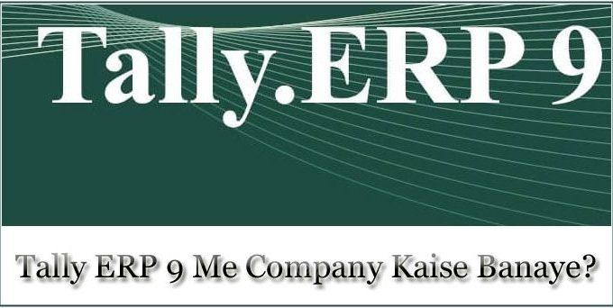 Tally मे कंपनी कैसे बनाए? पूरी जानकारी