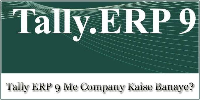 टैली मे कंपनी कैसे बनाए? पूरी जानकारी