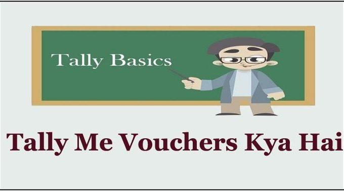 टैली में Accounting Vouchers क्या है? आइये जाने
