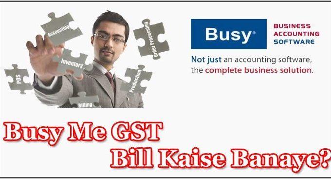 Busy में जीएसटी बिल का कैसे बनाये? पूरी जानकारी
