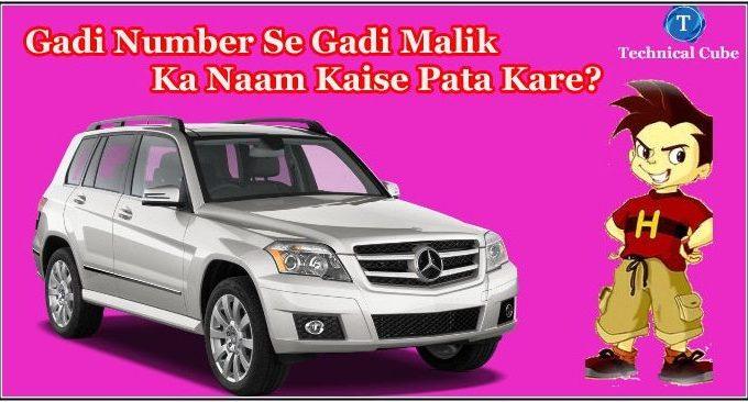 Vehicle Number Se Gadi Malik Ka Naam Kaise Pata Kare?
