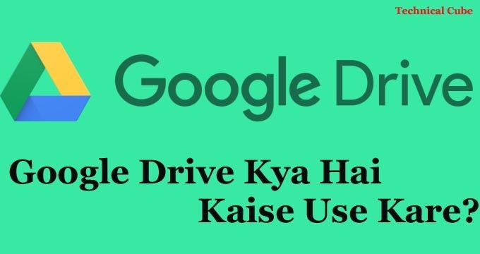 Google Drive Kya Hai? Google Drive Ko kaise Use Kare?