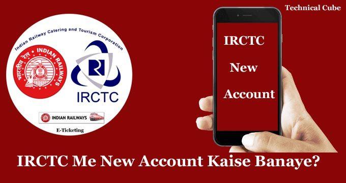 IRCTC Me ID Kaise Banaye? IRCTC Me Account Banane Ka Tarika?