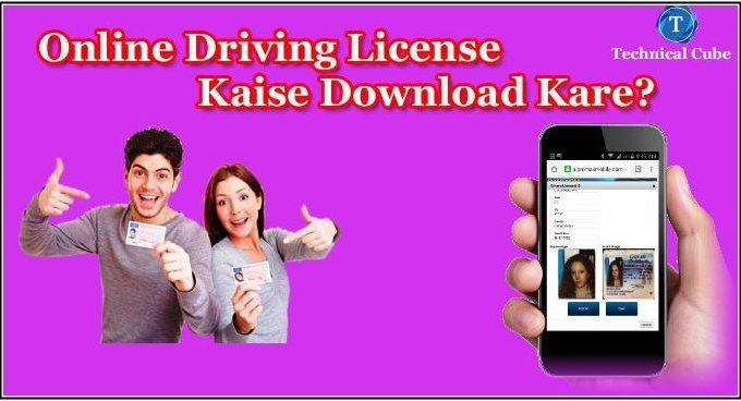 Driving License Kaise Download Kare पूरी जानकारी जाने?