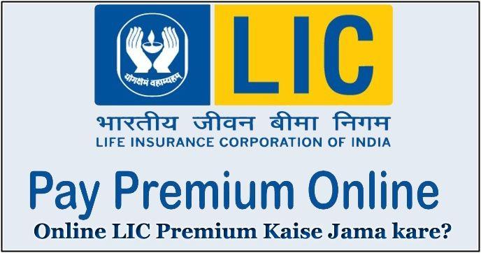 Online LIC Premium kaise Jama Kare?