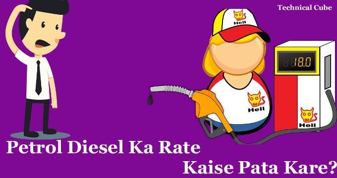 Petrol/Diesel Ka Rate Kaise Check Kare पूरी जानकारी जाने?