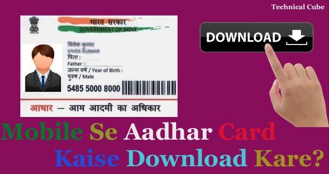 Aadhaar Card Kaise Download Kare