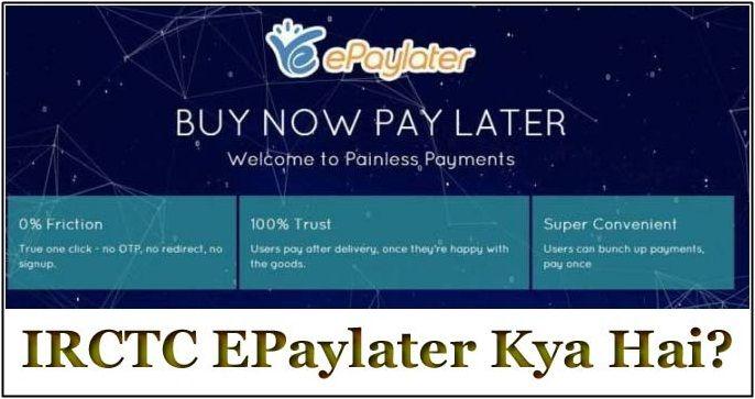 IRCTC EPay Later Kya Hai Account Kaise Banaye?