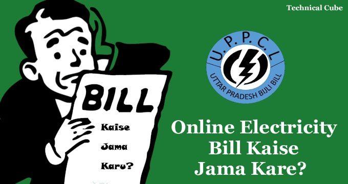 Online Electricity Bill Kaise Jama Kare पूरी जानकारी जाने?