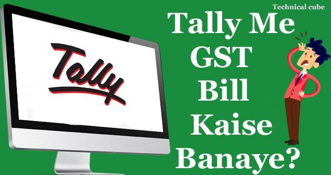 टैली मे जीएसटी बिल कैसे बनाए? पूरी जानकारी