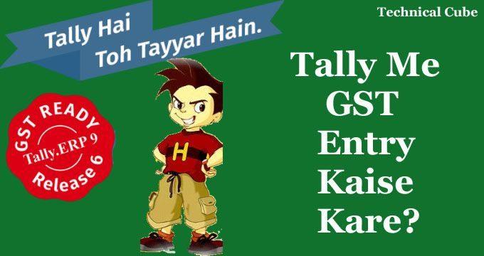Tally Me GST Entry Kaise Kare पूरी जानकारी जाने?