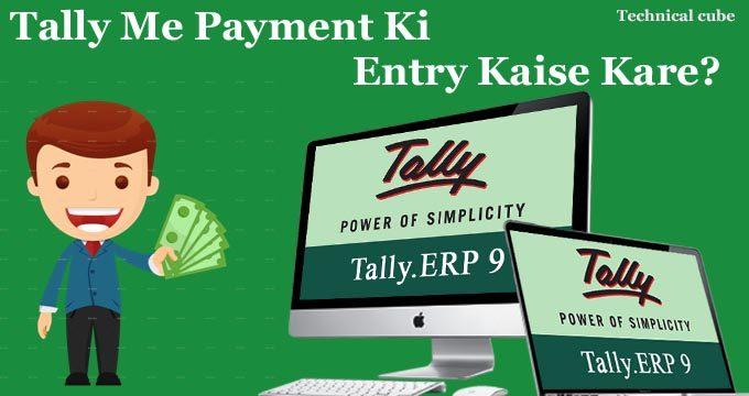 Tally Me Payment Ki Entry Kaise Kare पूरी जानकारी जाने?