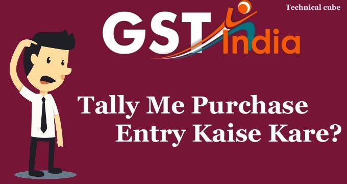 Tally Me Purchase Entry Kaise Kare पूरी जानकारी जाने?