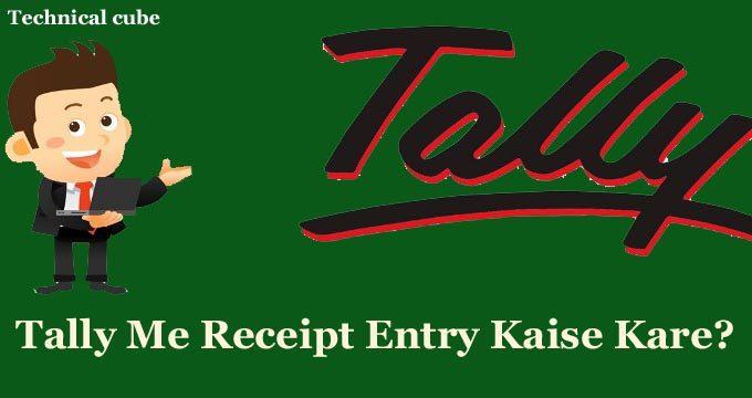 Tally Me Receipt Entry Kaise Kare पूरी जानकारी जाने?