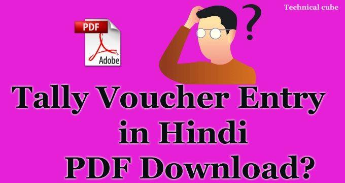 Tally Voucher Entry in Hindi Pdf कैसे डाउनलोड करे?