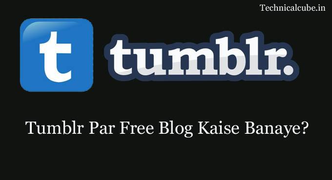 tumblar par free blog kaise banaye