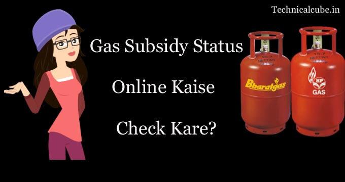 Gas Subsidy Status Online Kaise Check Kare पूरी जानकारी जाने?