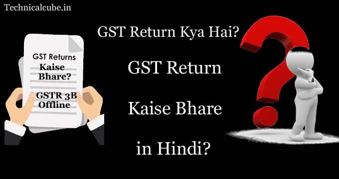 GST Return Kaise Bhare? GSTR 3B offline