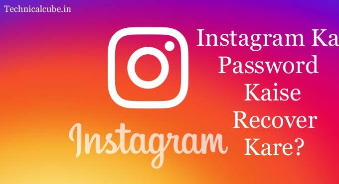 Instagram Ka Password Kaise Change Kare