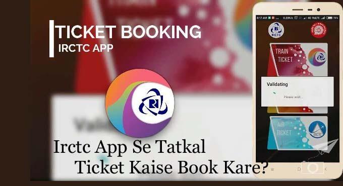 IRCTC App Se Tatkal Ticket Kaise Book Kare