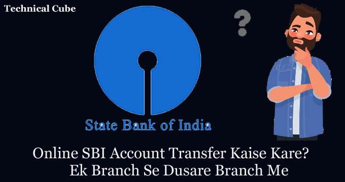 Online SBI Account Transfer Kaise Kare