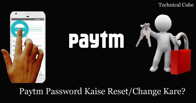 Paytm Password Kaise Reset Kare- Change Paytm Password