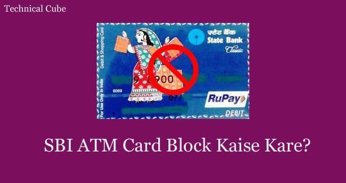 SBI ATM Card Block Kaise Kare? Aasan Tarika