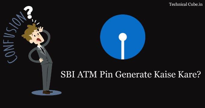 SBI ATM Pin Generate Kaise Kare?