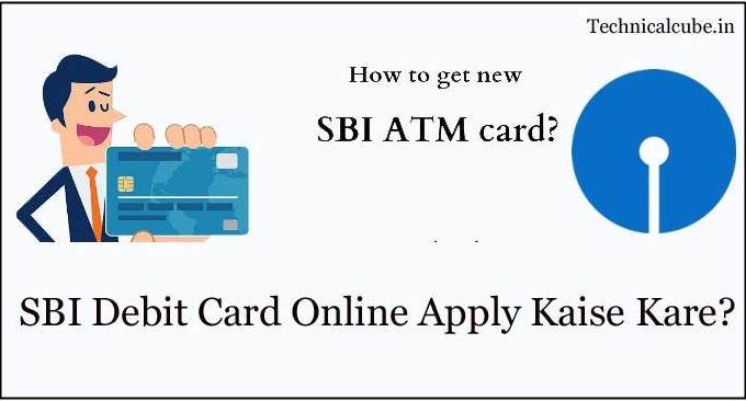 SBI Debit Card Online Apply Kaise Kare पूरी जानकारी जाने?
