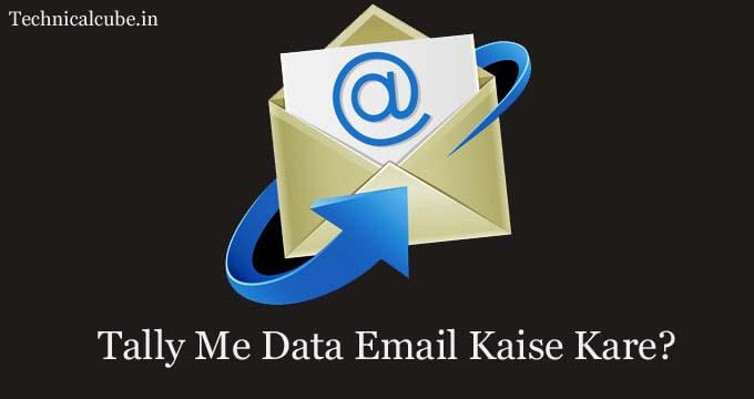 Tally Me Data Email Kaise Kare पूरी जानकारी जाने.