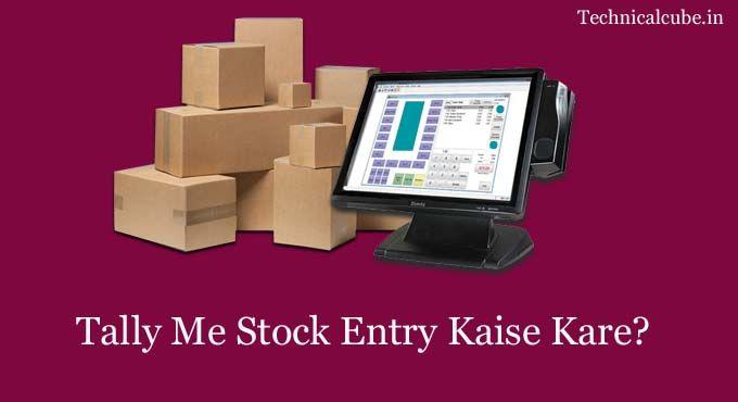 Tally me stock Entry Kaise Kare