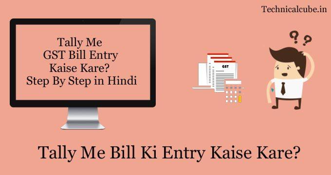 Tally Me Bill Ki Entry Kaise Kare? Jankari in Hindi