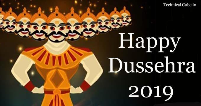 भारतवर्ष मे दशहरा क्यों मनाया जाता है? दशहरा का क्या महत्व है।