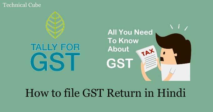 जी एस टी रिटर्न फाइल कैसे करे? How to file GST Return in Hindi