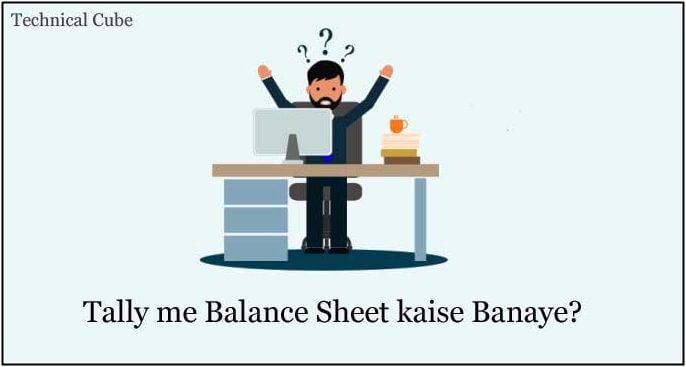 balance sheet kaise banate hain
