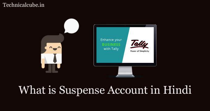 टैली में Suspense Account क्या है?आइये जाने