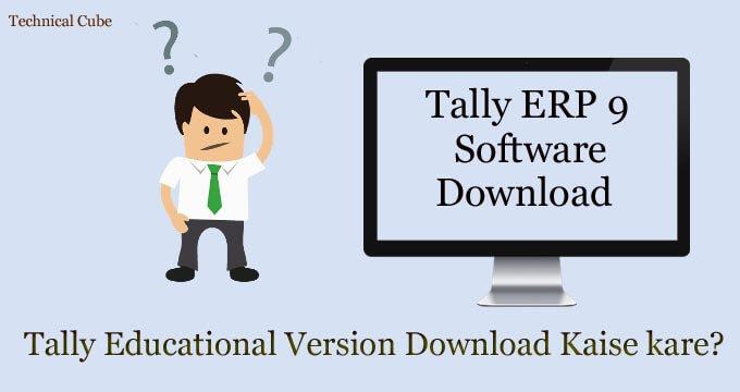 tally erp 9 educational version download कैसे करे?
