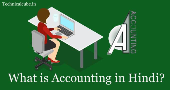 Accounting क्या है? Types of accounting in Hindi
