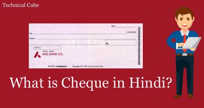 चेक क्या है? types of cheque? आइये जाने