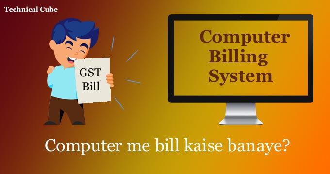Computer में बिल कैसे बनाये? Computer billing System