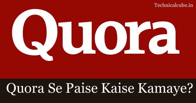 Quora से पैसे कैसे कमाए? Make Money Quora