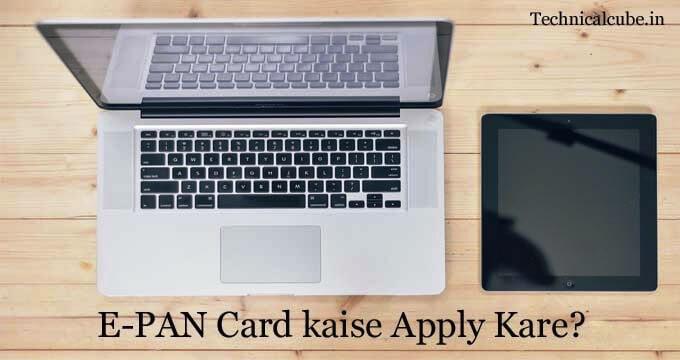 E PAN Card कैसे Apply करे? E PAN card apply online