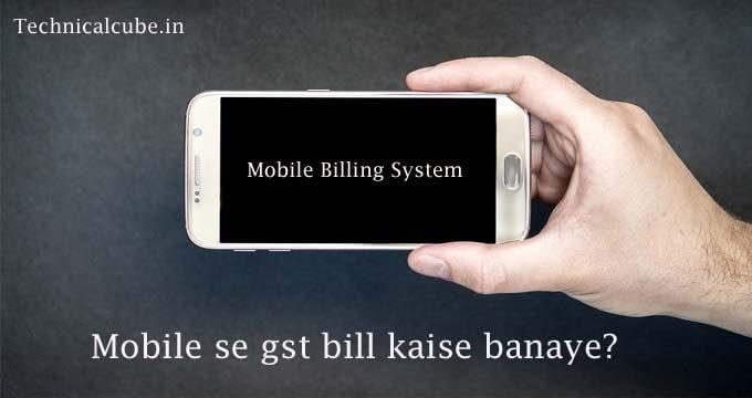 Mobile से जीएसटी बिल कैसे बनायें? GST Bill Creation