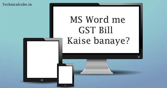 MS Word में gst bill कैसे बनाये? Free invoice simple