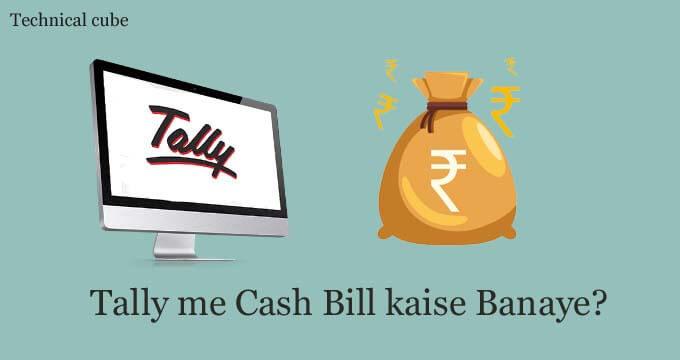 Tally में Cash bill कैसे बनायें? Cash bill in tally