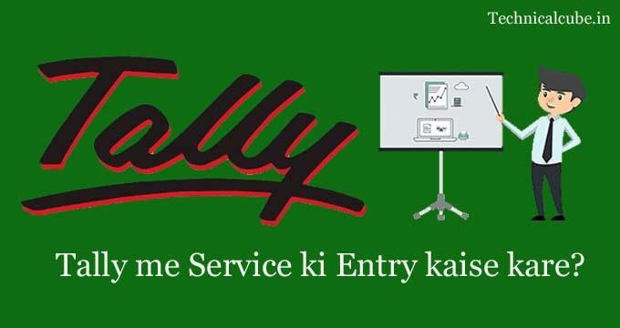 Tally में Service की Entry कैसे करे? जानकारी जाने