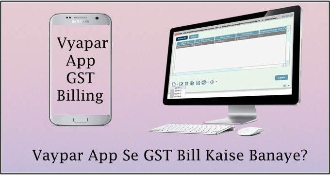 Vyapar App से जीएसटी बिल कैसे बनाये? आइये जाने
