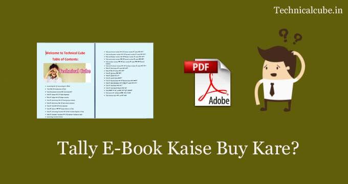Tally E-Book कैसे खरिदे? Tally Hindi Ebook-Only 50 rs पूरी जानकारी