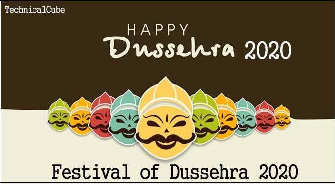 दशहरा क्यों मनाया जाता है? दशहरा का क्या महत्व है-Dussehra 2020