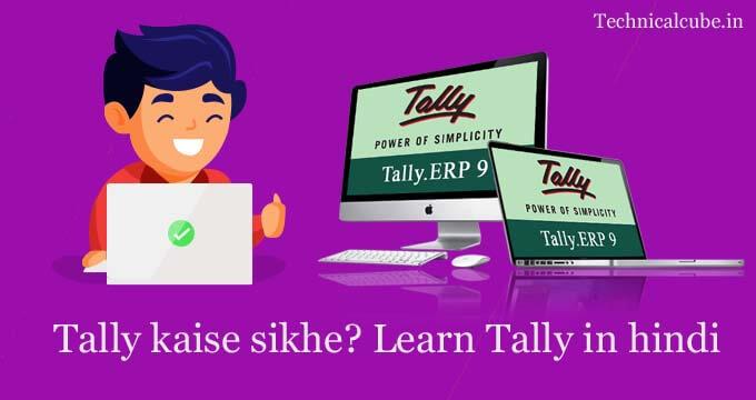 Tally kaise sikhe Learn Tally in hindi
